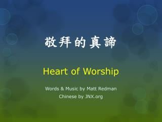 敬拜的真諦 Heart of Worship