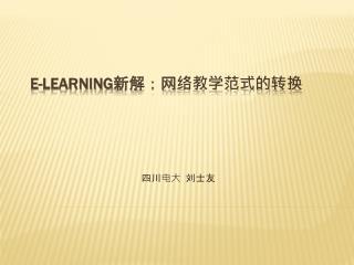 e-Learning ????????????