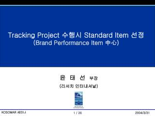 Tracking Project  ???  Standard Item  ?? (Brand Performance Item  ?? )