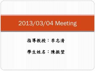 2013/03/04  Meeting