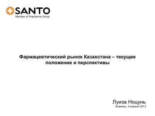 Фармацевтический рынок Казахстана – текущее положение и перспективы