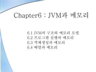 Chapter6 : JVM 과 메모리