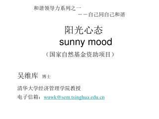 和谐领导力系列之一                                           --自己同自己和谐 阳光心态 sunny mood (国家自然基金资助项目)