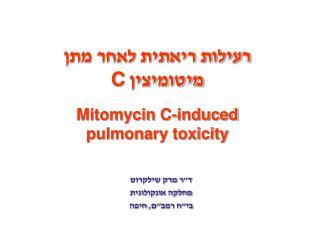 רעילות ריאתית לאחר מתן  מיטומיצין  C Mitomycin C-induced    pulmonary toxicity