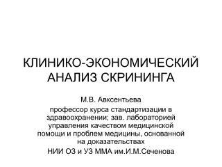 КЛИНИКО-ЭКОНОМИЧЕСКИЙ АНАЛИЗ СКРИНИНГА