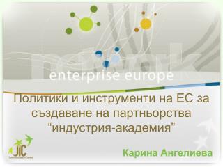 """Политики и инструменти на ЕС за създаване на партньорства """"индустрия-академия"""""""