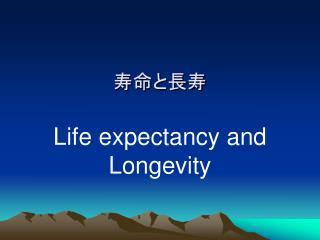寿命と長寿