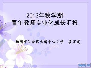 扬州市江都区大桥中心小学  姜丽霞