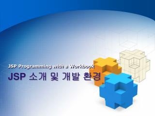 JSP  소개 및 개발 환경