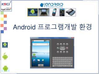 Android  프로그램개발 환경