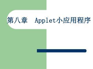 第八章  Applet 小应用程序