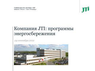 Компания  JTI:  программы  энергосбережения