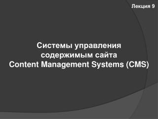 Системы  управления содержимым сайта Content Management Systems  ( CMS)