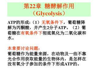 ? 22 ?  ?????? Glycolysis ?
