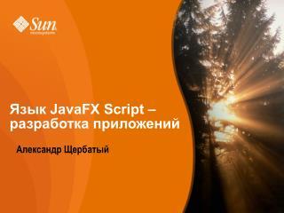 Язык JavaFX Script – разработка приложений