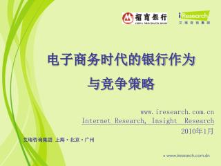iresearch  Internet Research, Insight  Research 20 10 年 1 月
