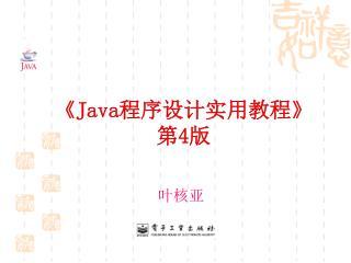 《Java 程序设计实用教程 》 第 4 版