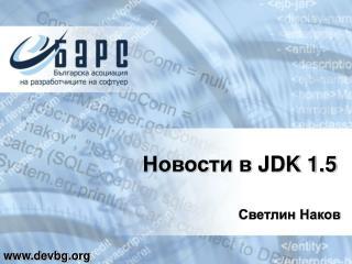Новости в  JDK 1.5