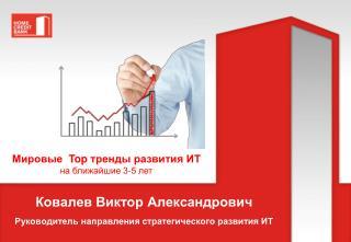 Ковалев Виктор Александрович Руководитель направления стратегического развития ИТ