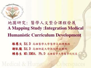 地圖研究 :  醫學人文整合課程發展 A Mapping Study :Integration Medical Humanistic Curriculum Development