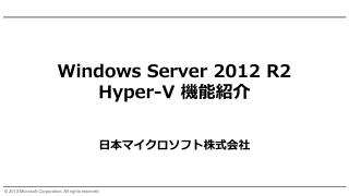 Windows Server 2012 R2 Hyper-V  機能紹介