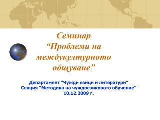 """Семинар  """"Проблеми на междукултурното общуване"""""""