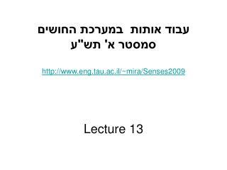 """עבוד אותות  במערכת החושים סמסטר א' תש""""ע eng.tau.ac.il/~mira/Senses2009 Lecture 13"""