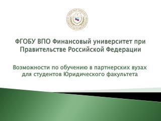 ФГОБУ ВПО Финансовый университет при Правительстве Российской Федерации
