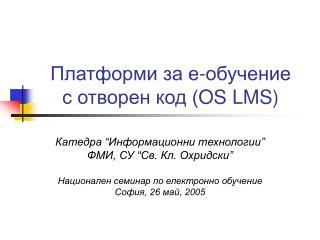 Платформи за е-обучение  с отворен код ( OS LMS)