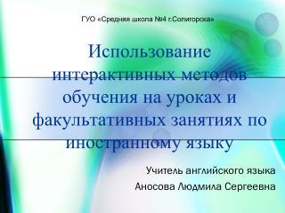 Учитель английского языка  Аносова Людмила Сергеевна