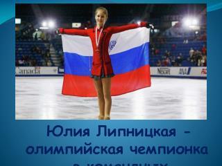 Юлия Липницкая - олимпийская чемпионка  в командных соревнованиях