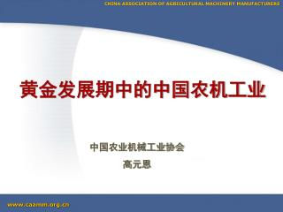 CHINA ASSOCIATION OF AGRICULTURAL MACHINERY MANUFACTURERS