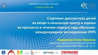 ВЕБИНАР РТЦ  ИнОбра  НИУ ВШЭ 1 7 апреля 201 4  года