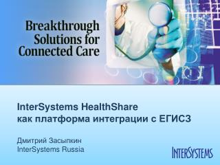 InterSystems HealthShare ??? ????????? ?????????? ? ????? ???????  ???????? InterSystems  Russia
