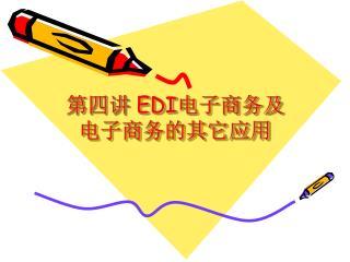 第四讲  EDI 电子商务及电子商务的其它应用