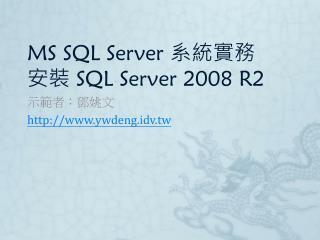 MS SQL Server  系統實務 安裝  SQL Server 2008 R2