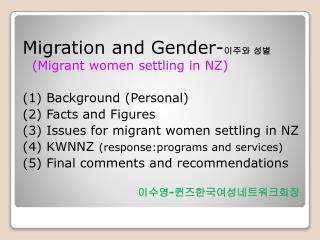 Migration and Gender- 이주와 성별 (Migrant women settling in NZ) (1) Background (Personal)