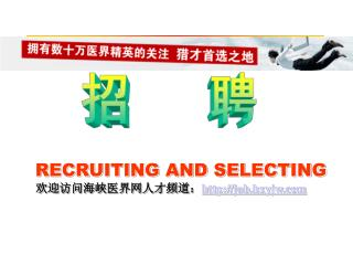 RECRUITING AND SELECTING  欢迎访问海峡医界网人才频道: job.hxyjw
