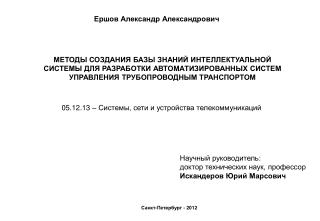 Ершов Александр Александрович
