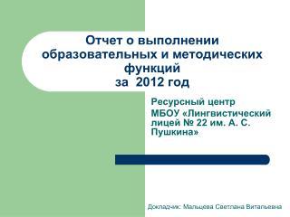 Отчет о выполнении  образовательных и методических функций  за  2012 год