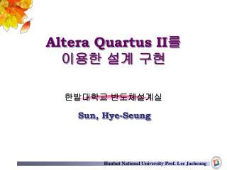 Altera Quartus II 를 이용한 설계 구현