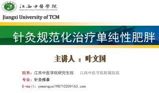 院系: 江西中医学院研究生院     江西中医学院附属医院 专业: 针灸推拿 E-mail : yewenguo19871020@163
