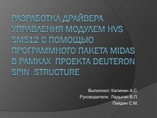 Выполнил: Калинин А.С. Руководители: Ладыгин  В.П . Пиядин  С.М.