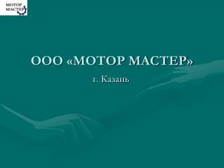 ООО  «МОТОР МАСТЕР»