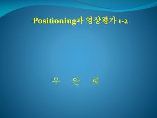 Positioning 과 영상평가  1-2