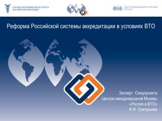 Реформа Российской системы аккредитации в условиях ВТО