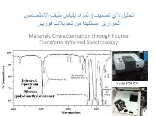 تحليل (أي تصنيف) المواد بقياس طيف الامتصاص الحراري  مستفيدا من تحويلات فوريير