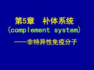 第 5 章  补体系统 ( complement system)