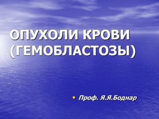 ОП УХОЛИ КРОВИ (ГЕМОБЛАСТОЗЫ)