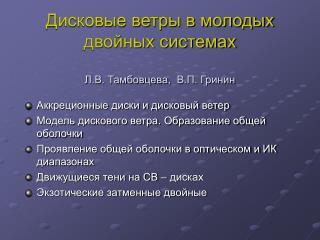 Дисковые ветры в молодых двойных системах Л.В. Тамбовцева ,   В.П. Гринин